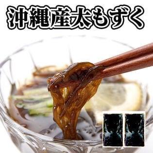 【計1kg!】フコイダン豊富で低カロリー!沖縄産「太もずく」汁物や酢の物、天ぷらなど使い方色々♪