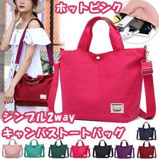 【ホットピンク】シンプル2wayキャンバストートバッグ
