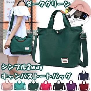 【ダークグリーン】シンプル2wayキャンバストートバッグ