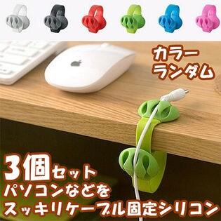 【3個セット】パソコンなどをスッキリケーブル固定シリコン (カラーランダム)