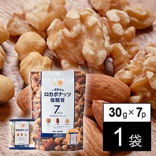 ロカボナッツ(30g×7P) 低糖質なミックスナッツ(個包装)