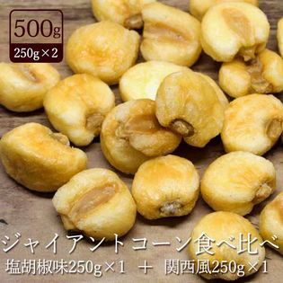 【500g(250g×2)】食べ比べ ジャイアントコーン関西風250g×1、塩胡椒味250g×1