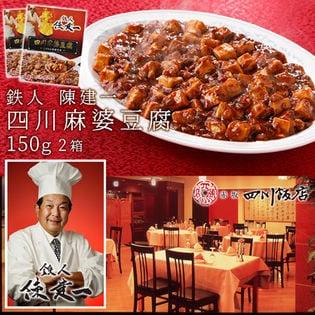 【150g×2袋】鉄人陳建一四川麻婆豆腐