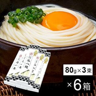 【香川】小豆島手延べ 庄八麺 80g×3束×6箱