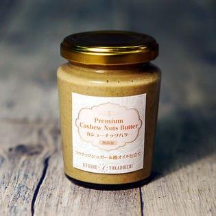 【2瓶】プレミアムカシューナッツバター  -ココナッツシュガー&椿オイル仕立て-