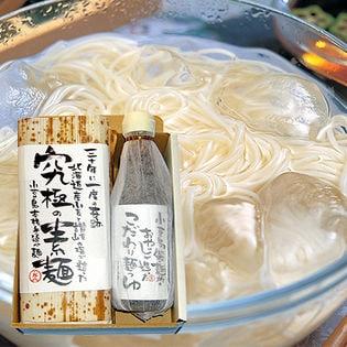 【香川】北海道産小麦と讃岐の塩で造った究極の素麺セット