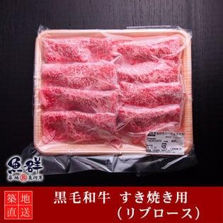 黒毛和牛 すき焼き400g (リブロース)