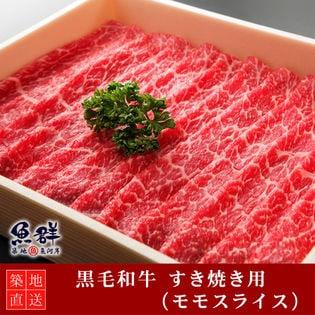 黒毛和牛 すき焼き400g (モモスライス)