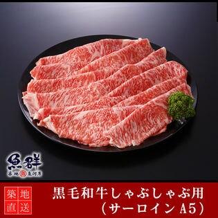 黒毛和牛 しゃぶしゃぶ400g (サーロインA5)