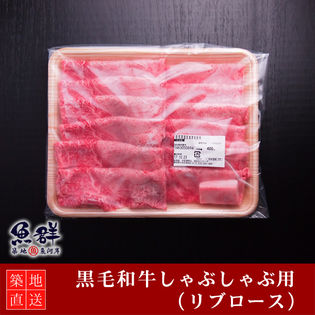 黒毛和牛 しゃぶしゃぶ400g (リブロース)
