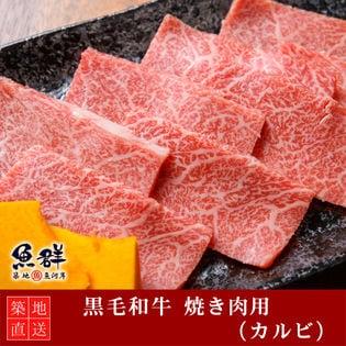 黒毛和牛 焼き肉400g (カルビ)