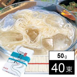 【香川】小豆島 庄八 手延そうめん 瀬戸の糸 計2kg(50g×40束)