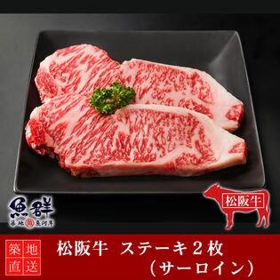 松阪牛 ステーキ2枚 (サーロイン)