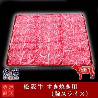 松阪牛 すき焼き400g (腕スライス)