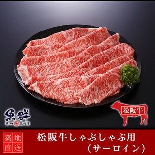 松阪牛 しゃぶしゃぶ400g (サーロイン)