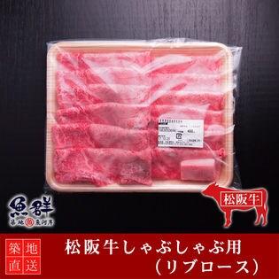 松阪牛 しゃぶしゃぶ400g (リブロース)
