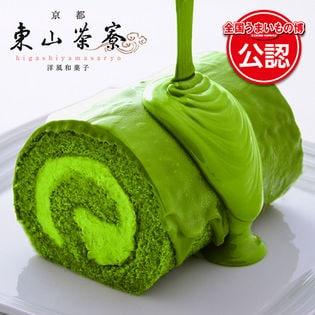 【京都】東山茶寮 宇治抹茶生チョコロールケーキ