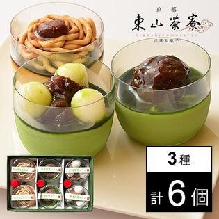 【京都】東山茶寮 宇治抹茶プリン 3つの風味[3種計6個]