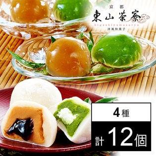 【京都】東山茶寮 水まんじゅうと大福(抹茶・きな粉) 4種計12個