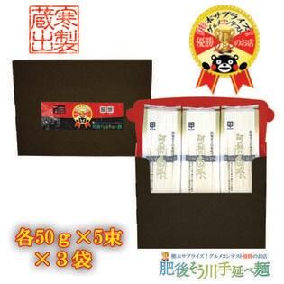 【約8食入(50g×5束×3袋)】手延べ寒製蔵出そうめん黒帯(計8食入)
