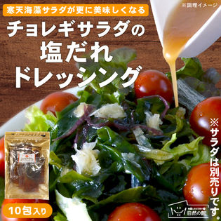 【10包】チョレギサラダの塩だれドレッシング