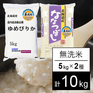 【10kg(5kg×2袋)】平成30年産 北海道産 ゆめぴりか&ななつぼし ※無洗米
