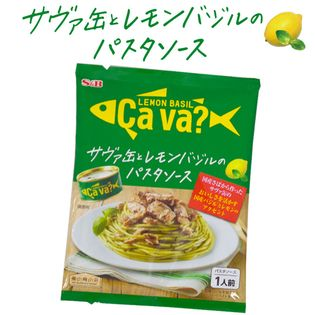 【81.5g】 サヴァ缶のパスタソース レモンバジル味 一人用