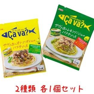 サヴァ缶のパスタソース レモンバジル味 オリーブオイル味 各1個セット
