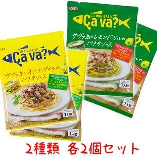 サヴァ缶のパスタソース レモンバジル味 オリーブオイル味 各2個セット