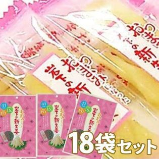 【47g×18袋】岩下の新生姜 ボリュームたっぷり18袋セット