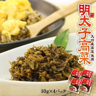 【計320g(80g×4パック)】明太子高菜[[明太高菜80g-4p]