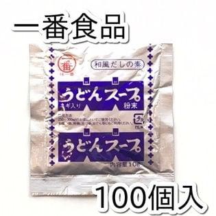 【10g×100袋】うどんつゆ粉末タイプ