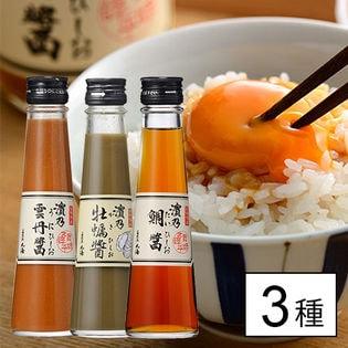 【福井直送】雲丹・鯛・牡蠣ひしお 小瓶3本セット