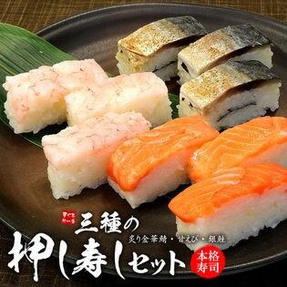 【840g】3種の押し寿しセット(炙り金華鯖、甘えび、銀鮭)[[押し寿し3種セット]