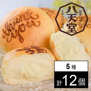 【広島】八天堂 プレミアムフローズンThank youくりーむパン12個詰合せ