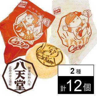 【広島】八天堂×広島東洋カープ カープなくりーむパン 2種計12個