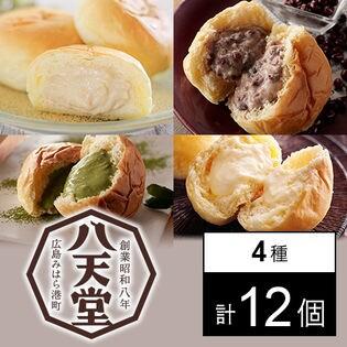 【広島】八天堂 プレミアムフローズンくりーむパン和スイーツ詰合せ 4種計12個