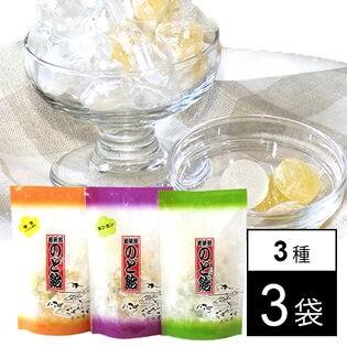 【福井】のど飴3袋セット(レンコン・ゆず・キンカン) 各80g[砂糖不使用]