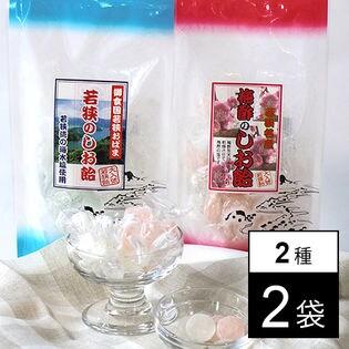 【福井】若狭の塩飴セット(若狭の塩飴・梅酢の塩飴) 各80g[砂糖不使用]