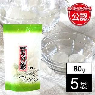 【福井】レンコンのど飴 5袋セット(計400g)[砂糖不使用]