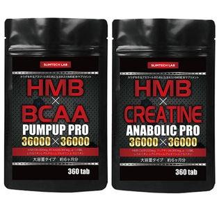 HMB×BCAAパンプアッププロ6ヶ月分 × HMB×クレアチンアナボリックプロ6ヶ月分