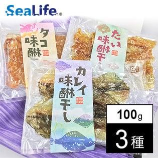 【島根直送】浜田港味醂干し便りーカレイ・鯛・タコー(100g×3種)