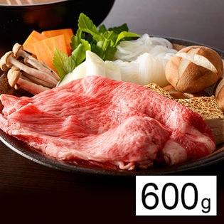 宮崎牛特選スライスすき焼き用 3-4人前 600g