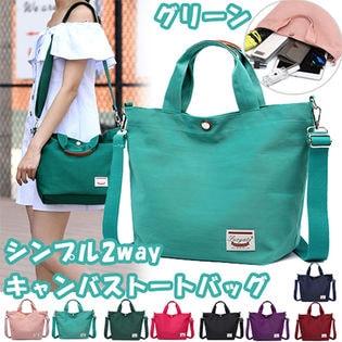 【グリーン】シンプル2wayキャンバストートバッグ
