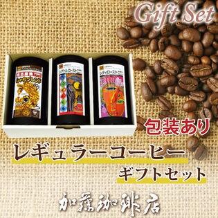 【計540g(180g×3種)】包装紙による包装・珈琲専門店のレギュラーコーヒーギフトセット