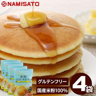 【200g×4袋セット】パンケーキミックス 米粉 グルテンフリー