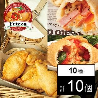 【10種計10個】モッチモチ新感覚ピザ「フリッツァ」ギフトセット