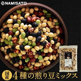 【500g】4種の煎り豆ミックス