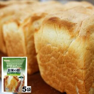 【計2.5kg(500g×5袋)】お米の粉で作ったミックス粉・パン用