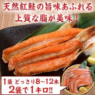 【約1キロ(8‐12本/500g×2袋)】天然 紅鮭ハラス(大トロ部位)